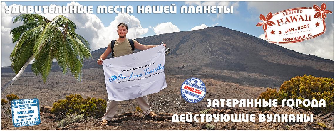 ICA «On-Line Traveller»